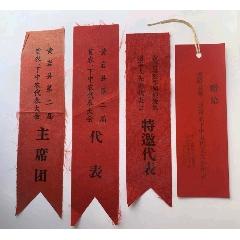 六七十年代的黄岩县代表挂件4件(se82703488)_7788收藏__收藏热线