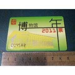 北京。2011年的。博物馆.年卡(se82703516)_7788商城__七七八八商品交易平台(7788.com)