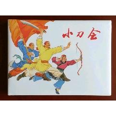 小刀会(zc27743889)_7788商城__七七八八商品交易平台(7788.com)