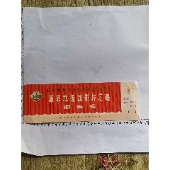 1975年毛主席革命文艺路线胜利万岁/革命样板戏影片汇映报告会入场券(se82714951)_7788收藏__收藏热线