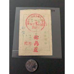 三轮大力车收据:常德运输公司(se82723324)_7788商城__七七八八商品交易平台(7788.com)