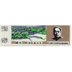 陈毅故居早期塑料票全品(se82723345)_7788商城__七七八八商品交易平台(7788.com)