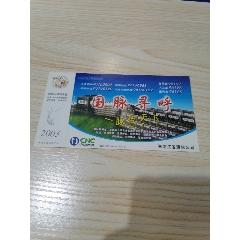 网通黑龙江公司【】编号1940(se82724534)_7788商城__七七八八商品交易平台(7788.com)