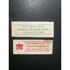 上海市内河航运对江渡外埠旅客专用报销单(0.06元)(se82724837)_7788商城__七七八八商品交易平台(7788.com)