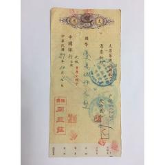 民国29年中国银行支票。驻渝同益庄出票,水印版。(se82724848)_7788商城__七七八八商品交易平台(7788.com)