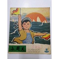 小朋友1964年第20期(se82724844)_7788商城__七七八八商品交易平台(7788.com)