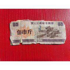 1967年黑龙江粮票伍市斤黑龙江地方粮票(se82724857)_7788商城__七七八八商品交易平台(7788.com)