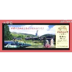 五台山---打5折(se82725017)_7788商城__七七八八商品交易平台(7788.com)
