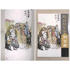 刘文西作品一幅,配出版物画册,尺寸136x68cm(se82725021)_7788商城__七七八八商品交易平台(7788.com)