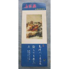 岳阳楼(se82725031)_7788商城__七七八八商品交易平台(7788.com)