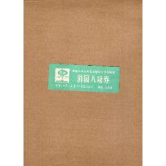庆祝中华人民共和国成立二十八周年玄武湖游园入场券(se82739261)_7788收藏__收藏热线