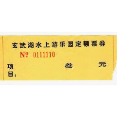 玄武湖水上游乐园(se82731239)_7788收藏__收藏热线