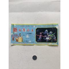 新白雪公主木偶剧团入场券·江苏扬州(se82732621)_7788收藏__收藏热线