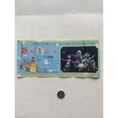 新白雪公主木偶剧团入场券·江苏扬州(se82732651)_7788收藏__收藏热线