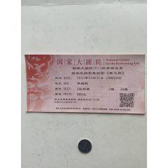国家大剧院·歌剧院入场券·北京(se82733150)_7788收藏__收藏热线