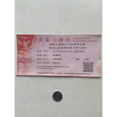 国家大剧院·歌剧院入场券·北京(se82733202)_7788收藏__收藏热线