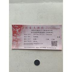 国家大剧院·歌剧院·套票入场券·北京(se82733249)_7788收藏__收藏热线