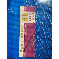 1976上海市虹口区庆祝五一国际劳动节游园会(se82737279)_7788收藏__收藏热线
