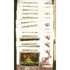 重庆纪念章*10枚看图(se82738757)_7788收藏__收藏热线