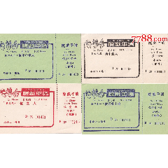 早期澳门著名的清平戏院大戏票 澳門最古老的戲院,也是粵港最古老的戲院。(se82745468)_7788收藏__收藏热线