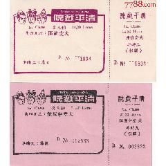 早期澳门著名的清平戏院大戏票 澳門最古老的戲院,也是粵港最古老的戲院。(se82745470)_7788收藏__收藏热线