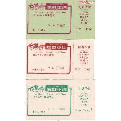 早期澳门著名的清平戏院大戏票 澳門最古老的戲院,也是粵港最古老的戲院。(se82745472)_7788收藏__收藏热线
