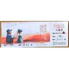 中国首部大型红色历史舞台剧:延安保育院入场券(se82746328)_7788收藏__收藏热线