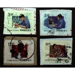 郵政用品、郵票、信銷票,現代技能一套4全,買回自己洗(se82764362)_7788收藏__收藏熱線