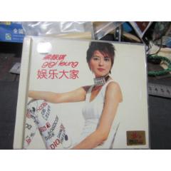 梁詠琪(娛樂大家,新歌+精選)兩碟裝(se82764384)_7788收藏__收藏熱線