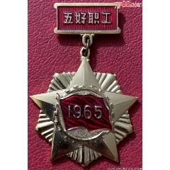1965年、上海市五好職工章(全品?。?se82764374)_7788收藏__收藏熱線