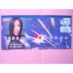 2002那英上海演唱会劵(se82765422)_7788收藏__收藏热线