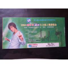 2004年王力宏上海演唱会票(se82765436)_7788收藏__收藏热线