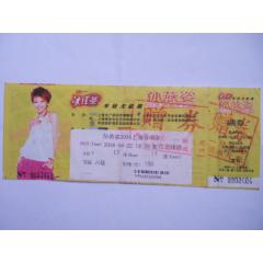 2006年孙燕姿上海演唱会券(se82765445)_7788收藏__收藏热线