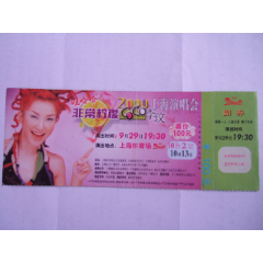 2000年李玟上海演唱会券(se82765452)_7788收藏__收藏热线