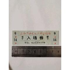 上海市静安区少年宫剧场入场券(se82780713)_7788收藏__收藏热线