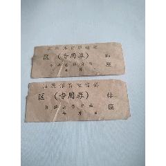 2枚怀远体育馆国庆邀请赛门票(se82785404)_7788收藏__收藏热线