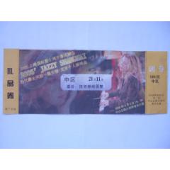 2005戴安娜-克劳上海演唱会券(se82785618)_7788收藏__收藏热线