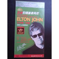 2004艾尓顿-约翰上海21日演唱会券(se82785628)_7788收藏__收藏热线