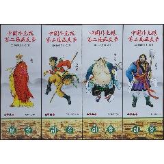 中国扑克馆第二届藏友节(四大名著之《西游记》题材,该券本网唯一)(se82791100)_7788收藏__收藏热线