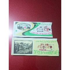 新疆天池遊览船票(2张合售)(se82796769)_7788收藏__收藏热线