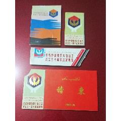 庆祝新疆维吾尔自治区成立三十周年成就展览(4件合售)(se82796884)_7788收藏__收藏热线