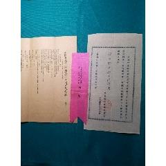 1954年中国共产党玉门油矿第一次代表大会程序草案和来宾证资料一组(se82797402)_7788收藏__收藏热线