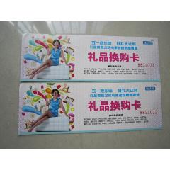 礼品换购券2张合售(se82799511)_7788收藏__收藏热线