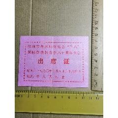 桂林市三八妇女节.国际妇女节八十周年大会出席证(se82800799)_7788收藏__收藏热线