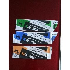 自治区文联展览厅入场券(3张合售)(se82802774)_7788收藏__收藏热线