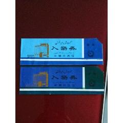 新疆科技馆入场券(2张合售)(se82802811)_7788收藏__收藏热线
