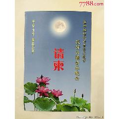 第四届智化寺音乐文化节――花好月圆音乐晚会(se82808511)_7788收藏__收藏热线