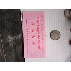 重庆市九龙坡区群众革命歌曲演唱大会(se82811252)_7788收藏__收藏热线