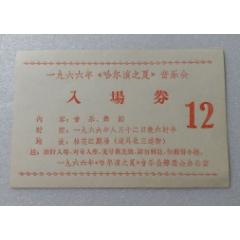 文革时期哈尔滨之夏音乐会入场券(se82815576)_7788收藏__收藏热线
