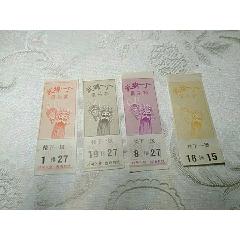 武棉一厂俱乐部戏票,一套四张(se82815809)_7788收藏__收藏热线